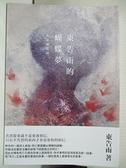 【書寶二手書T7/勵志_G1E】東告雨的蝴蝶夢:死者如是說_東告雨