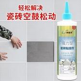 修補劑 瓷磚膠強力粘合劑空鼓注射修補劑墻磚地磚脫落修復劑粘貼瓷專用膠 晶彩 99免運
