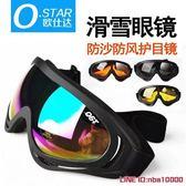 滑雪鏡滑雪眼鏡防沙塵暴 熱銷滑雪鏡 騎行 防風護目鏡 防風防霧保暖透氣 年終狂歡盛典