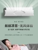 空調遮風板防直吹通用出風口擋板罩壁掛式月子款嬰幼兒冷氣擋風板 宜品