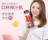 高便攜式電動榨汁機迷妳家用多功能充電小型打炸水果汁榨汁杯LX220V 貝兒鞋櫃