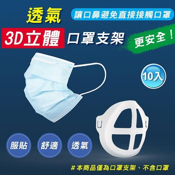 透氣3D立體口罩支架 10入 口罩支架 口罩支撐架 立體口罩架 面罩支架 口罩防悶支架 口罩透氣支架