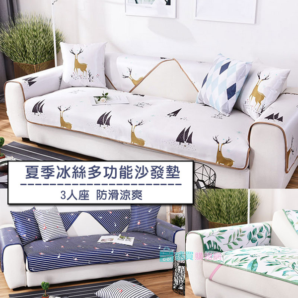 夏季冰絲多功能沙發墊 涼墊(3人座)