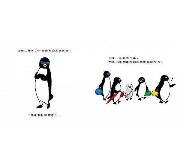 幼福 童夢館 小企鵝逛百貨公司