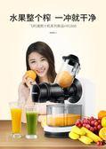 榨汁機家用原汁機渣汁分離全自動水果機小型榨果汁HR1888夏洛特 XL