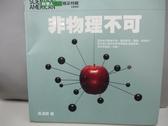 【書寶二手書T1/雜誌期刊_DMP】科學人雜誌-非物理不可_高湧泉