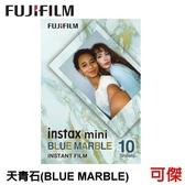 FUJIFILM Instax mini 拍立得底片 天青石 BLUE MARBLE 藍色大理石 歡迎 批發 零售