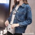 牛仔外套 牛仔外套女春季新款潮韓版學生寬鬆bf薄款夾克衫秋裝短款上衣 城市科技