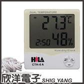 HILA 海碁 數字式溫濕度計 (CTH-6A) 內附4號電池1入