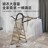 鋁梯 杜邦多功能晾衣架人字梯折疊梯子家用折疊梯伸縮梯樓梯升降登高梯 薇薇MKS