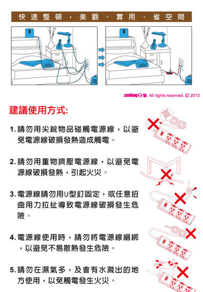 【艾來家電】【刷卡分期零利率+免運費】ZOW-5461-09日象6座4切安全延長線(3P)