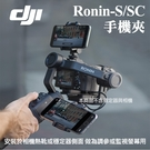 【Ronin-S SC 手機夾】如影 固定架 監看螢幕 原廠 圖傳 跟拍 DJI 大疆 原廠配件 DGRN-SC08