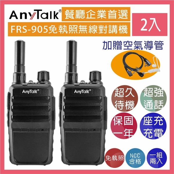 AnyTalk FRS-905 免執照無線對講機 ◤一組二入◢  贈空導耳麥 可客製防擾碼 座充式 附背夾