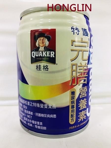 桂格完膳特護營養素~糖尿病專用配方!!一箱/1700元贈2罐 原味不甜