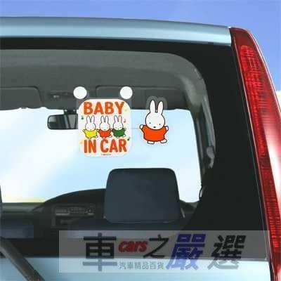 車之嚴選 cars_go 汽車用品【DB04】日本進口 MIFFY米飛兔 BABY IN CAR 標示警告牌(會擺動)