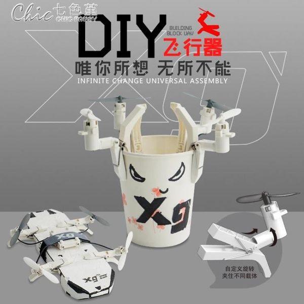 DIY夾子空拍機無人機迷你組裝四軸飛行器遙控直升飛機高清定高「七色堇」YXS