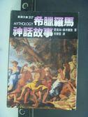 【書寶二手書T9/歷史_GHF】希臘羅馬神話故事_赫米爾敦