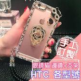 HTC U19e U12+ U12 life Desire12s U11+ EYEs UUltra 眼鏡貓邊框支架 水鑽殼 手機殼 訂製