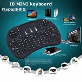 迷你無線小鍵盤i8觸摸滑鼠多媒體充電htpc遙控器電腦電視通用 交換禮物