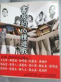 【書寶二手書T1/藝術_JJK】書房的16種遊戲_曲家瑞_附光碟