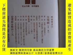 二手書博民逛書店罕見父母經~aye-9(c)Y17820 編輯部 時報 出版19