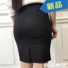 新款半身裙職業一步裙黑色中長款安全褲高腰裙OL修身大碼裙女 自由角落