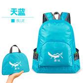旅行雙肩包可折疊男女背包戶外用品休閒便攜大容量防水運動書包輕   居家物語