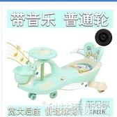 兒童扭扭車萬向輪女寶寶搖擺車1-3-6歲嬰幼玩具妞妞車滑行溜溜車DF 交換禮物