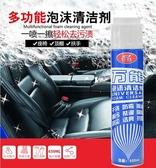 萬能泡泡沫清潔劑皮具沙發車內飾全能免洗強力去污清洗 JRM簡而美