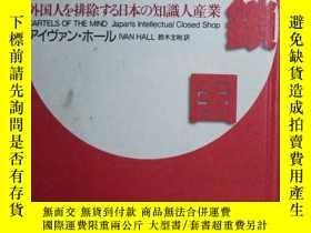 二手書博民逛書店日文原版書罕見知の鎖國―外國人を排除する日本の知識人産業 排外心