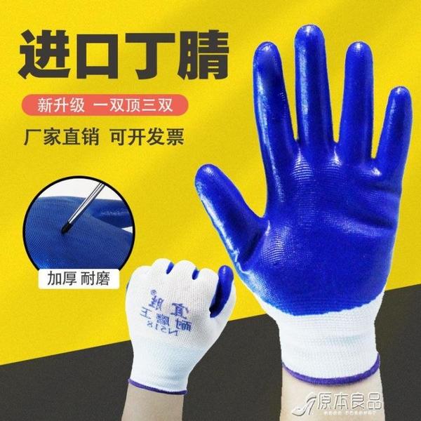 勞保手套 勞保耐磨防滑工地橡膠掛膠勞動干活防滑塑膠手套【快速出貨】