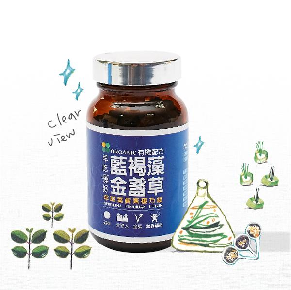 【達觀國際】美的計畫補系列 藍褐藻金盞草萃取葉黃素複方錠(300錠/瓶)
