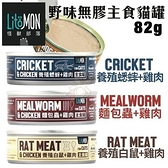 *WANG*【單罐】LitoMon怪獸部落 野味無膠主食貓罐82g‧貓罐頭