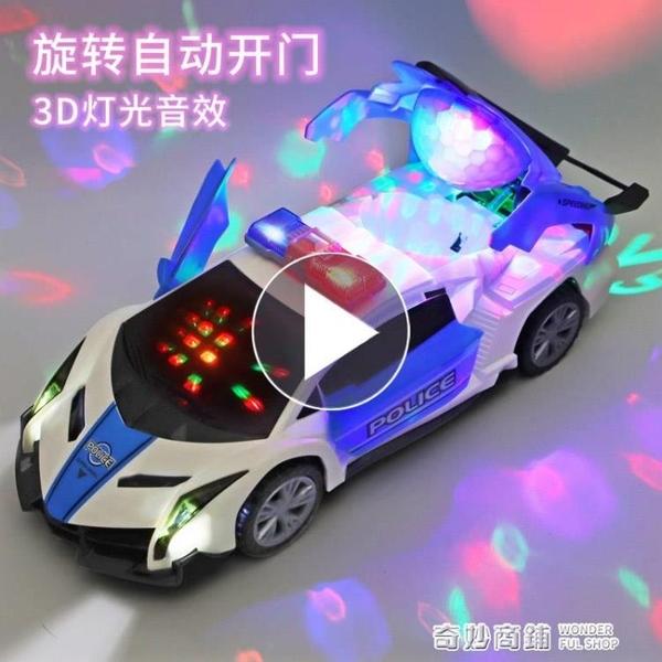 電動跳舞變形旋轉萬向警車男孩玩具抖音同款兒童小孩女孩小汽車 奇妙商鋪