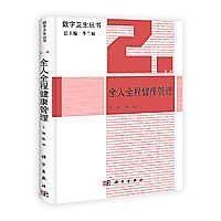 簡體書-十日到貨 R3YY【全人全程健康管理】 9787030353016 科學出版社 作者:作者:陳坤、馬偉
