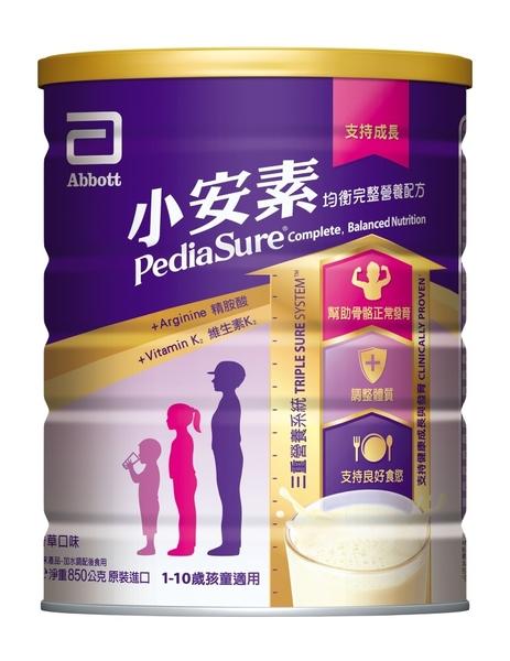 小安素均衡完整營養配方850g/罐 *維康*