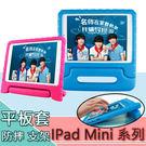 蘋果 IPad Mini4 Mini 123 兒童防摔一代 平板殼 手把 平板套 支架 兒童防撞 平板保護套 防摔