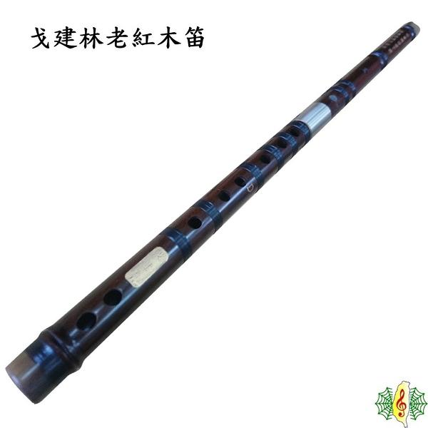 中國笛 珍琴 戈建林 老紅木 木笛 曲笛 梆笛 竹笛 笛子 DiZI (贈 錦囊 教材 )
