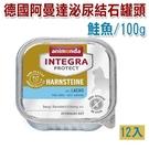 ☆ 德國阿曼達Animonda泌尿結石處方罐頭-鮭魚 100g/12入貓咪的處方食品