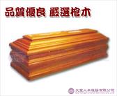 【大堂人本】台灣香衫土葬(另有環保、頂級、台灣式、上海式、火土葬兩用棺)