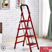 室內人字梯子家用折疊四步五步踏板爬梯加厚碳鋼伸縮梯多功能樓梯igo 傾城小鋪