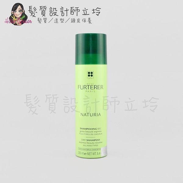 立坽『免沖頭皮調理』紀緯公司貨 萊法耶(荷那法蕊) NATURIA蒔蘿乾洗髮霧250ml HM02