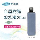 【Toppuror 泰浦樂】一體式全屋樹脂軟水機25L_(TPR-WS16A 本機不含安裝)