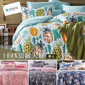 單人 100%純天絲 鋪棉兩用被床包三件組【多款任選】涼感透氣 / 吸濕排汗 / 萊賽爾 / Tencel