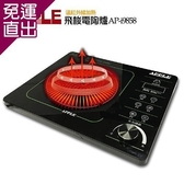 APPLE 蘋果 觸控式 飛梭電陶爐AP-i9858【免運直出】