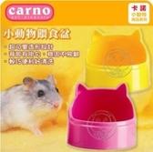 【🐱🐶培菓寵物48H出貨🐰🐹】Carno 卡諾《小動物餵食盆》造型可愛輕巧 (顏色隨機出貨)