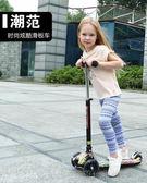 小孩單腳滑板車兒童三四輪閃光男孩女寶寶初學者2-3-6-14歲溜溜車 沸點奇跡