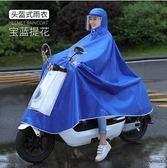 機車雨衣 電動機車雨衣男女時尚騎行加大加厚電瓶車單人防水面罩雨 麥吉良品