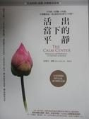 【書寶二手書T1/心靈成長_LFZ】活出當下的平靜 : 不分析、不評斷、不回應..._史蒂夫.泰勒
