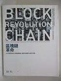 【書寶二手書T1/社會_E4C】區塊鏈革命-中介消失的未來,改寫商業規則,興起社會變革,經濟大